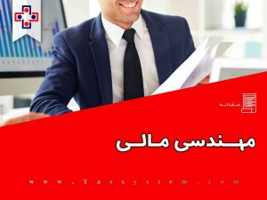 مهندسی مالی