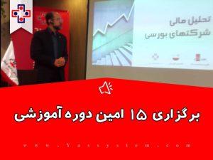 وبینار مالی و مالیاتی و حسابداری
