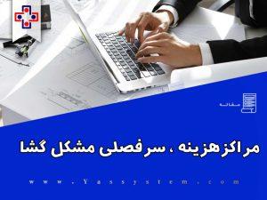 مراکز هزینه در حسابداری