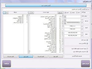 نرم افزار مدیریت انبار و فرم گزارش فصلی خرید در نرم افزار مدیریت انبار